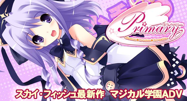 SkyFish最新作『Primary(プライマリー)~Magical★Trouble★Scramble~』初夏発売予定!