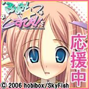 『ふぁみ☆スピ!〜FamiliarSpirits!!〜』 を応援しています!