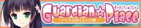 SkyFish最新作『Guardian☆Place~ドエスな妹と3人の嫁~』を応援しています!!