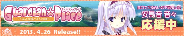 SkyFish最新作『Guardian☆Place?ドエスな妹と3人の嫁?』を応援しています!!