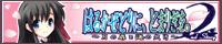 SkyFish最新作 『はるかぜどりに、とまりぎを。2nd Story 〜月の扉と海の欠片〜』 を応援しています!!