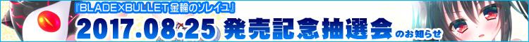 SkyFish最新作(『瑠璃の檻《ルリ・ノ・イエ》-DOMINATION GAME-』