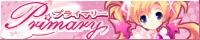 SkyFish最新作 『Primary~Magical★Trouble★Scramble~』 を応援しています!!