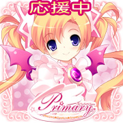 SkyFish最新作 『Primary~Magical★Trouble★Scramble~』 を応援しています!!