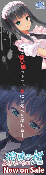 SkyFish最新作『瑠璃の檻《ルリ・ノ・イエ》-DOMINATION GAME-』を応援しています!!