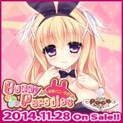 SkyFish poco最新作『BunnyParadise ばにぱら~恋人全員バニー化計画~』を応援しています!!