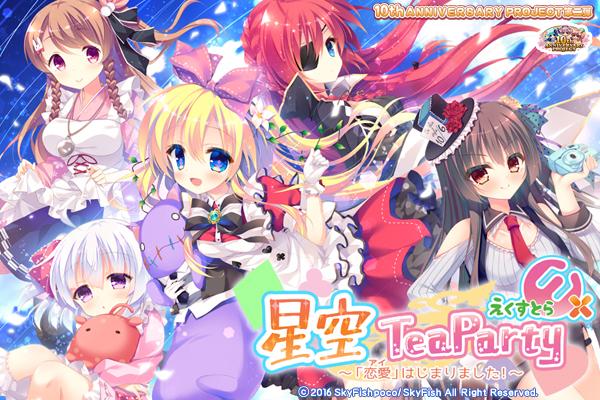 SkyFish poco最新作『星空TeaPartyえくすとら〜「恋愛」はじまりました〜』を応援しています!!