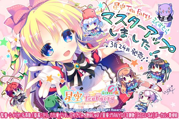 SkyFish poco最新作『星空TeaPartyえくすとら~「恋愛」はじまりました~』を応援しています!!