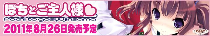 SkyFish pocoが贈る 第一弾!最新作『ぽちとご主人様』を応援しています!!