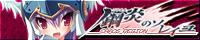 『鋼炎のソレイユ-ChaosRegion-』 を応援しています!