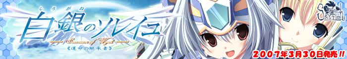 『白銀のソレイユ−Successor of Wyrd《運命の継承者》−』 を応援しています!