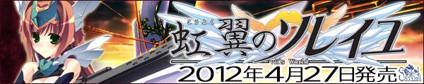 ソレイユシリーズ 第四弾!最新作『虹翼のソレイユ-'s World-』を応援しています!!
