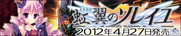 ソレイユシリーズ 第四弾!最新作『虹翼のソレイユ−�F's World−』を応援しています!!