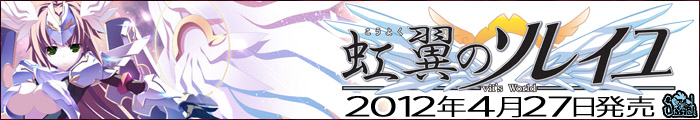 ソレイユシリーズ 第四弾!最新作『虹翼のソレイユ-ⅶ's World-』を応援しています!!