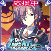 ソレイユシリーズ 第三弾!最新作『蒼穹のソレイユ~FULLMETAL EYES~』を応援しています!!