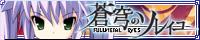 SkyFish 5周年記念タイトル 第一弾!最新作『蒼穹のソレイユ~FULLMETAL EYES~』 2010年10月29日発売!!
