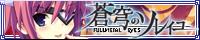 SkyFish 5周年記念タイトル 第一弾!最新作『蒼穹のソレイユ~FULLMETAL EYES~』 2010年秋発売!!