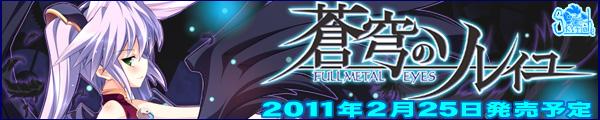 SkyFish 5周年記念タイトル 第一弾!最新作『蒼穹のソレイユ~FULLMETALL EYES~』 2010年秋発売!!