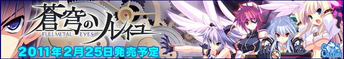 ソレイユシリーズ 第三弾!最新作『蒼穹のソレイユ〜FULLMETAL EYES〜』を応援しています!!