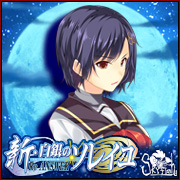 SkyFish              最新作『新・白銀のソレイユ-Re ANSWER-』を応援しています!!