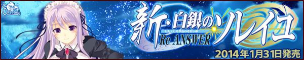SkyFish最新作『新・白銀のソレイユ−Re ANSWER−』を応援しています!!
