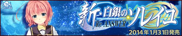 SkyFish最新作『新・白銀のソレイユ-Re ANSWER-』を応援しています!!