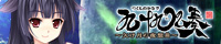 SkyFish最新作『九十九の奏~欠け月の夜想曲~』を応援しています!!